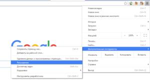 Расширение FireShot в Гугле