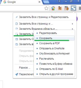 Как делать скриншоты экрана с прокурткой