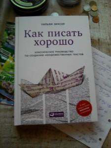 """Передняя обложка книги """"Как писать хорошо"""""""