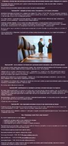 Продающая статья о договорах между физическими лицами