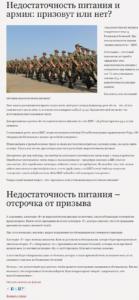 Информационный текст по военному праву