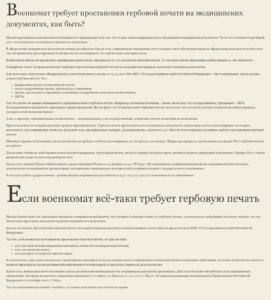 Статья по военному праву