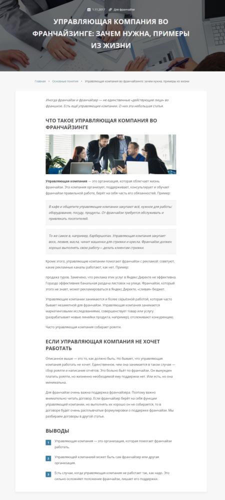 Статья для сайта юридической компании