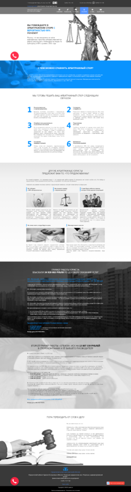 Продающая статья юридической компании