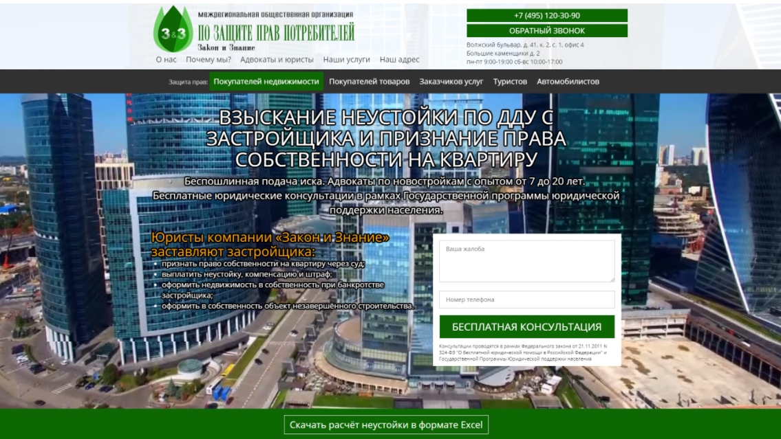 Пример рекламы юридической фирмы