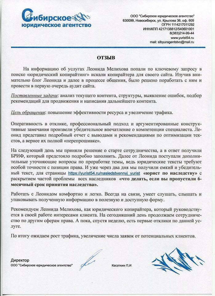 Отзыв о работе копирайтера Леонида Мелихова