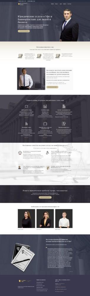 Пример лендинга-главной тсраницы юридического сайта