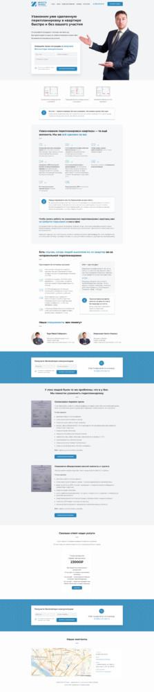 Пример посадочной страницы юридической компании